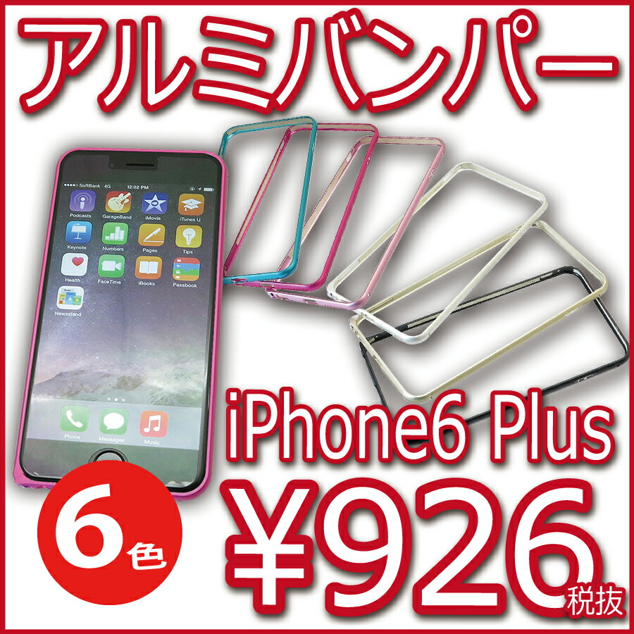 iPhone6Plus ����ߥХ�ѡ�