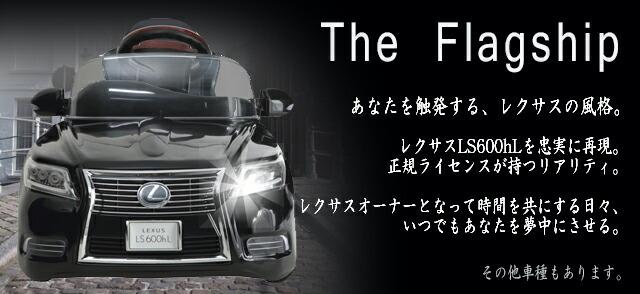 ミズタニ 電動カー ペダルカー レクサスLS600hL