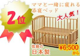 ヤマサキ ママと一緒に寝れる添い寝ベッド ビーサイド2オープンベッド