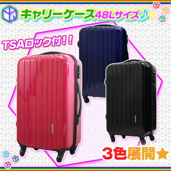 【全商品ポイント10倍!!】キャリーケース キャリーバッグ 旅行バッグ 出張 鞄 48L 旅行かばん ビジネスキャリー バッグ TSAロック付 ♪
