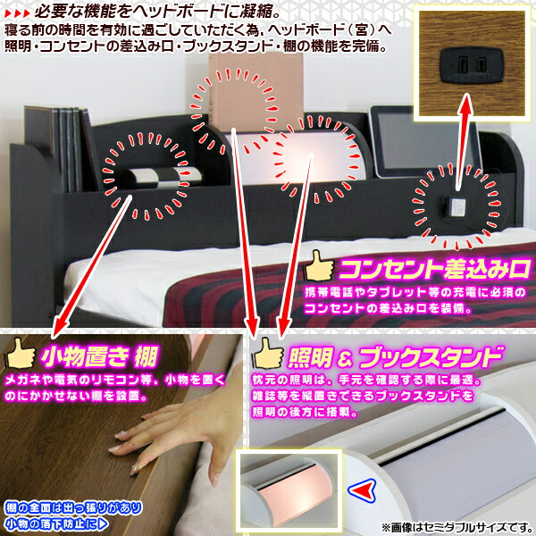セミ シングルベッド 棚付 フロアベッド 照明付 コンセント差し込み口有 ロータイプ ブックスタンド付 - エイムキューブ画像3