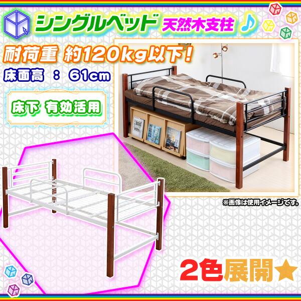 【全商品ポイント10倍!!】天然木支柱 シングルベッド 高さ96cm スチールベッド シングルサイズ 子供部屋 ベッド 一人用 メッシュ床面 ♪