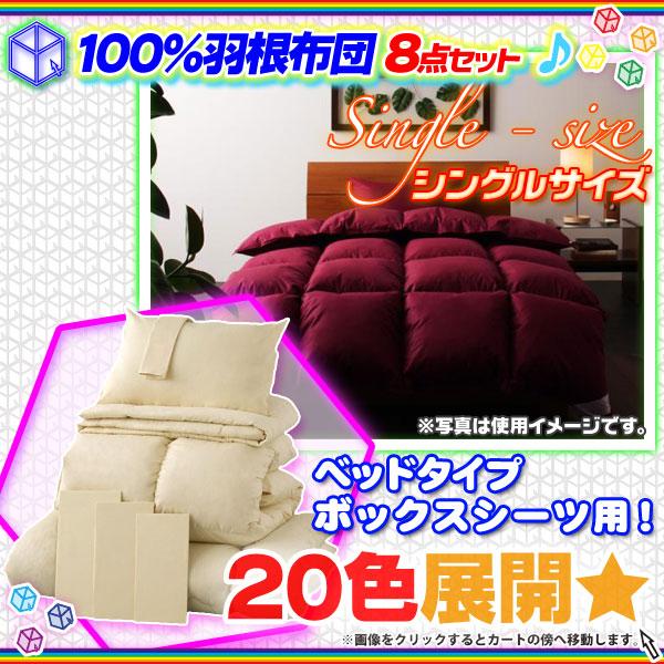 【全商品ポイント10倍!!】100%羽根布団8点セット シングルサイズ ベッドタイプ マットレス用 20色 綿 布団 1人用 ♪