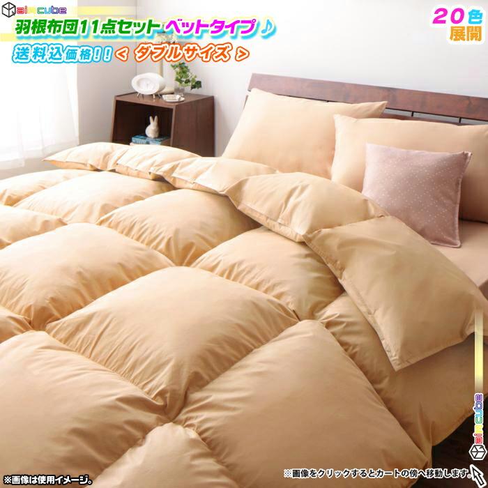 【全商品ポイント10倍!!】100%羽根布団10点セット ダブルサイズ ベッドタイプ マットレス用 20色 綿 布団 2人用 ♪