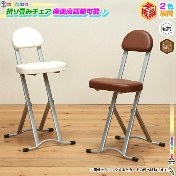 キッチンチェア 高さ調整チェア 折りたたみ椅子 - エイムキューブ画像1