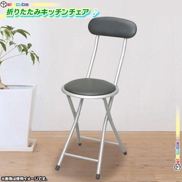 【全商品ポイント10倍!!】折りたたみチェア キッチンチェア 補助椅子 簡易チェア 折り畳み椅子 パイプ椅子 脚部キャップ付 ♪ 【送料無料!(一部地域を除)】
