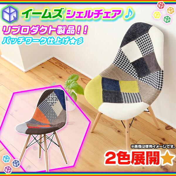 【全商品ポイント10倍!!】イームズ チェア シェルチェア DSW イームズチェア ダイニングチェア ラウンジチェア デザイナーズチェア 椅子 ウッドベース ♪