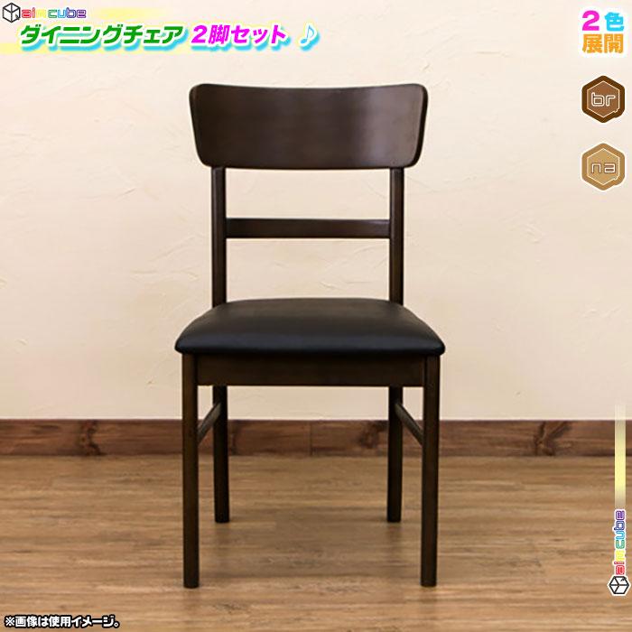 【全商品ポイント10倍!!】天然木 ダイニングチェア リビングチェア 座面PVC ダイニング 椅子 食卓チェア 同色2脚セット ♪