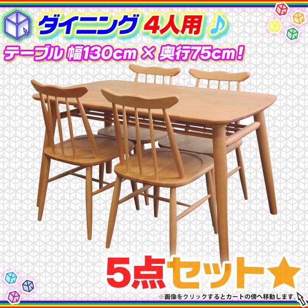 【全商品ポイント10倍!!】天然木 ダイニングセット 4人用 ダイニングテーブル 椅子4脚 食卓テーブル 幅130cm ダイニングチェア 四人用 5点セット ♪