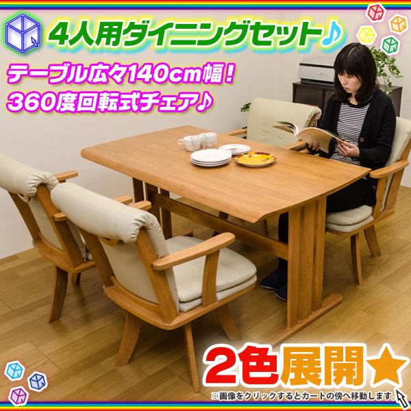 【全商品ポイント10倍!!】ダイニングセット 食卓 ダイニングテーブル 回転チェア 椅子4脚 ダイニングテーブル 幅140cm 回転椅子 4人用 5点セット ♪