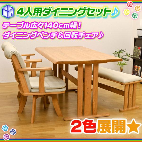 【全商品ポイント10倍!!】ダイニングセット 食卓 ダイニングテーブル 椅子2脚 ベンチ1脚 ダイニングテーブル 幅140cm 回転椅子 4人用 4点セット ♪
