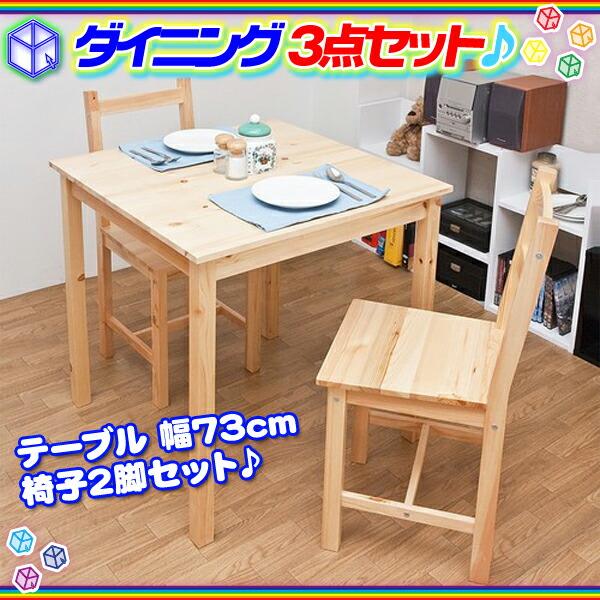 【全商品ポイント10倍!!】ダイニングテーブルセット 2人用 食卓 幅73cm 椅子2脚 食卓テーブル ダイニングチェア2脚 天然木製 ♪