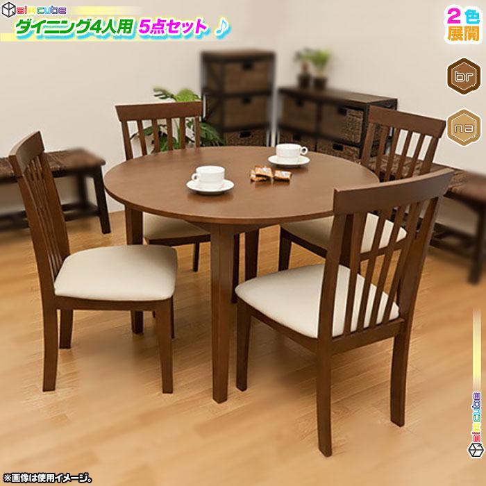 【全商品ポイント10倍!!】丸型ダイニングテーブル 椅子2脚セット 2人用 ダイニング 円卓 直径100cm チェア2脚 3点セット ♪