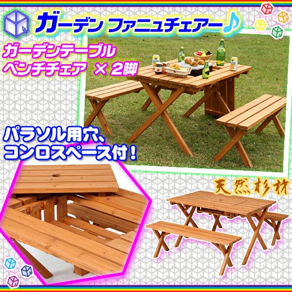 【全商品ポイント10倍!!】天然木 ガーデンテーブル ベンチ 2脚 セット ガーデンファニチャー BBQテーブル コンロスペース付 ♪