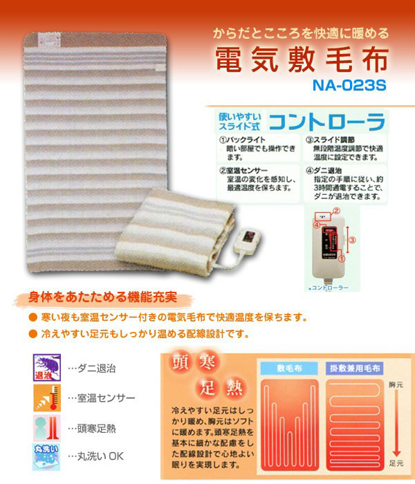 電気敷き毛布 ダニ退治 室温センサー付 丸洗いOK 電気 毛布 日本製 国産 ブランケット - aimcube画像2