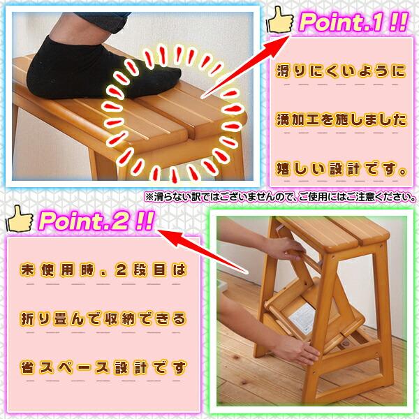 踏み台 2段 天然木製  幅38cm ステップ 踏台 木製 脚立 脚立 キッチン 踏み台 - エイムキューブ画像3