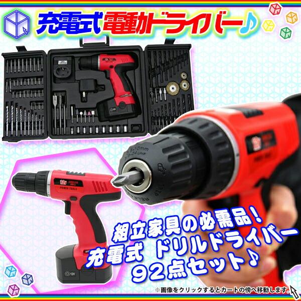 電動ドリルドライバー 12V仕様 92点セット 電動工具セット コードレス電動ドライバー - エイムキューブ画像1