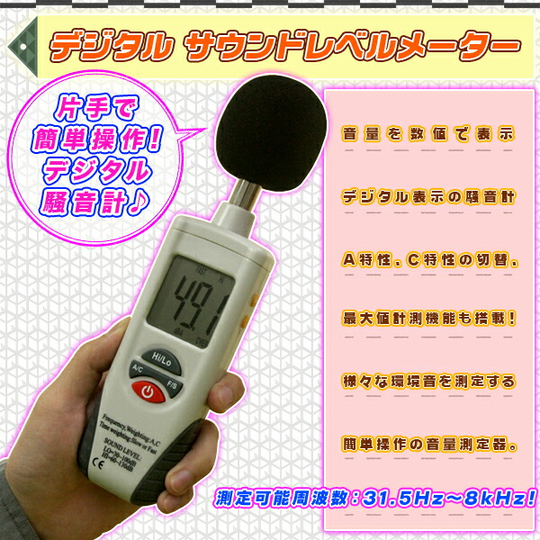 騒音測定 音圧測定 音量 測定器 計測器 デジタル測定器 サウンドレベルメーター A特性 - aimcube画像2