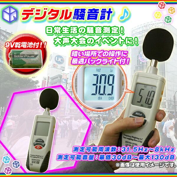 【全商品ポイント10倍!!】デジタル 騒音計 騒音測定器 騒音計測器 音量測定器 騒音測定 音圧測定 音量 測定器 計測器 デジタル測定器 ♪