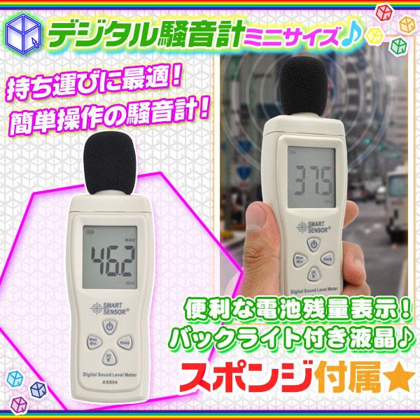 【全商品ポイント10倍!!】デジタル 騒音計 騒音測定器 騒音計測器 音量測定器 電池付き 騒音測定 音圧測定 音量 測定器 計測器 デジタル測定器 ♪