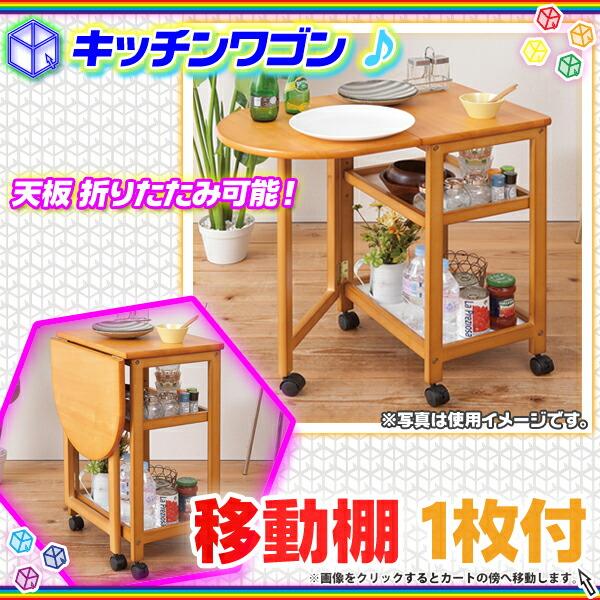 キッチンワゴン 天然木製 バタフライテーブル ワゴン 台所 収納 バタフライワゴン  - エイムキューブ画像1