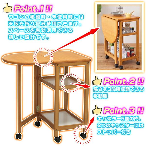 キッチンワゴン 天然木製 バタフライテーブル ワゴン 台所 収納 バタフライワゴン  - エイムキューブ画像3