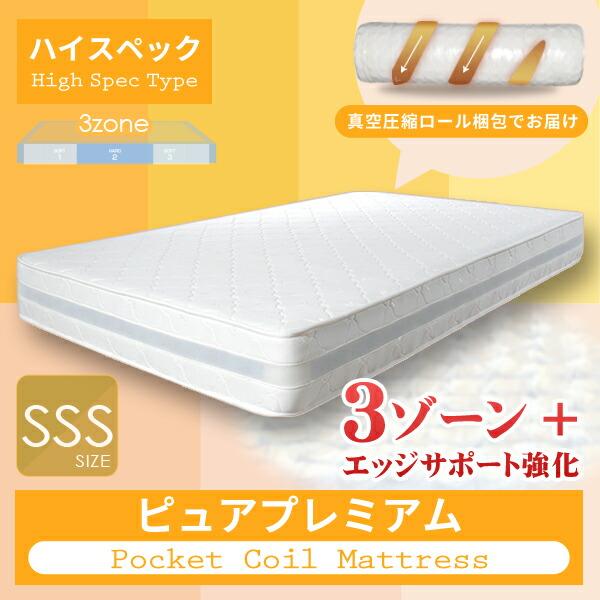 【全商品ポイント10倍!!】ベッド用 高級 マットレス 幅80cm ポケットコイル 3ゾーン仕様 ベッドマット スプリングマットレス スモールセミシングル サイズ ♪