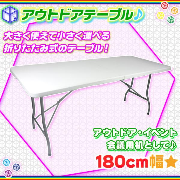 【全商品ポイント10倍!!】アウトドアテーブル 折りたたみテーブル 簡易テーブル 幅180cm レジャーテーブル ピクニックテーブル 会議机 折り畳み式 ♪