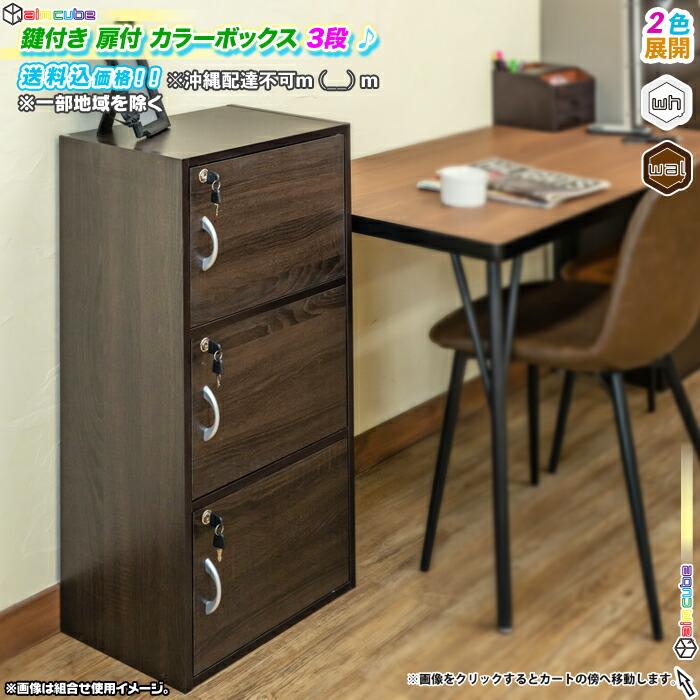 カラーボックス 3段 鍵付き 扉付き 収納ボックス 整理 棚 小物入れ 衣類 収納棚 - エイムキューブ画像1