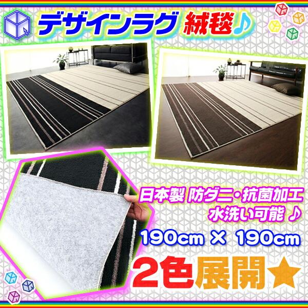 【全商品ポイント10倍!!】日本製 デザインラグ 幅190cm × 190cm 絨毯 防ダニ 抗菌加工 ラグ カーペット 水洗いOK ♪