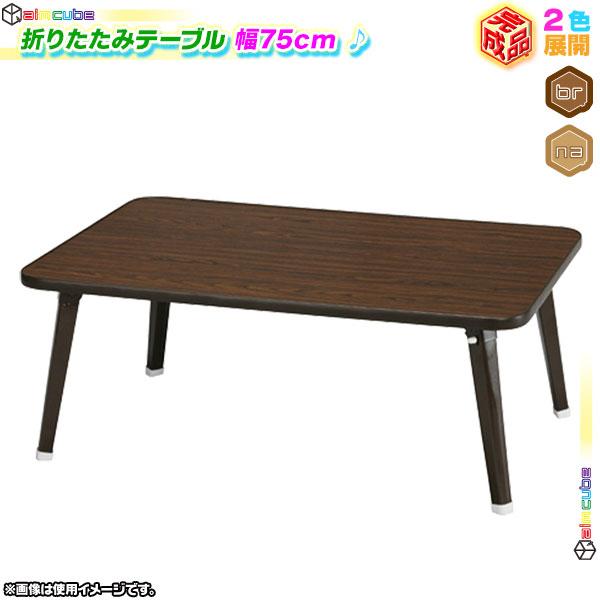 【全商品ポイント10倍!!】折りたたみテーブル 幅75cm ローテーブル 折り畳みテーブル センターテーブル 座卓 メラミン加工 ♪