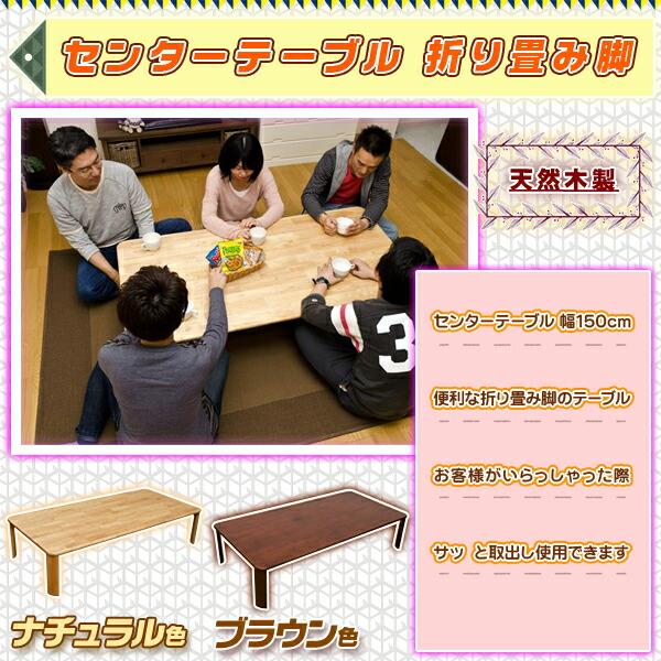 天然木 テーブル食卓 折りたたみ テーブル 傷防止フェルト付 完成品 折り畳み脚 ローテーブル - aimcube画像2