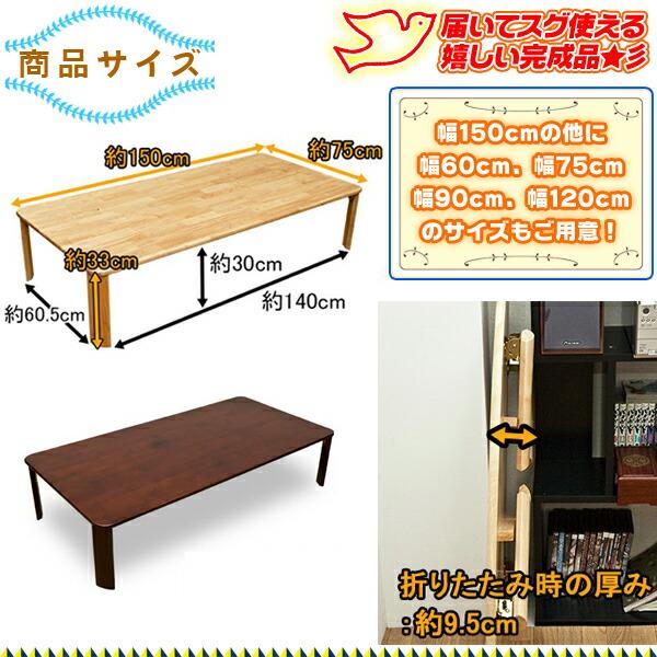 天然木 テーブル食卓 折りたたみ テーブル 傷防止フェルト付 完成品 折り畳み脚 ローテーブル - aimcube画像4