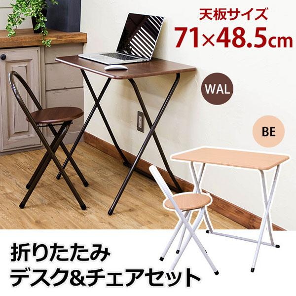 【全商品ポイント10倍!!】折りたたみ デスク チェアセット コンパクトテーブル 作業台 折り畳みテーブル 椅子セット 補助デスク 2点セット ♪