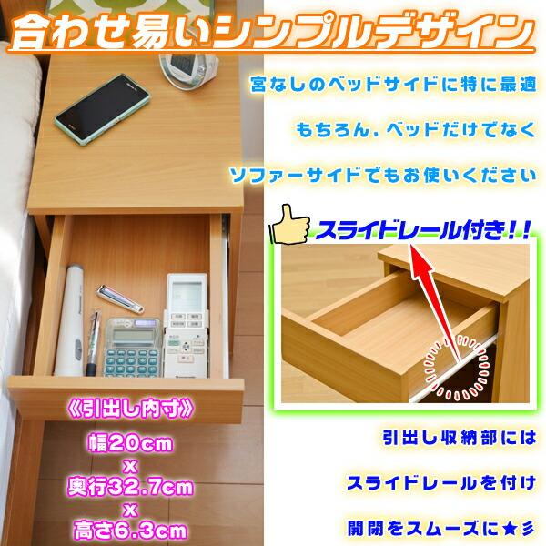 ナイトテーブル 幅29cm 引出し収納付 ベッドサイドテーブル リビング用 小物入れ リモコン 収納 - エイムキューブ画像3