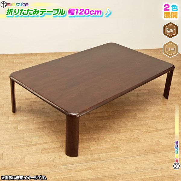 【全商品ポイント10倍!!】折りたたみテーブル 幅120cm センターテーブル リビングテーブル コンパクトテーブル 天然木製 ♪