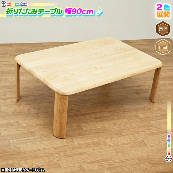 【全商品ポイント10倍!!】折りたたみテーブル 幅90cm リビングテーブル 座卓 センターテーブル 折畳みテーブル 天然木製 ♪