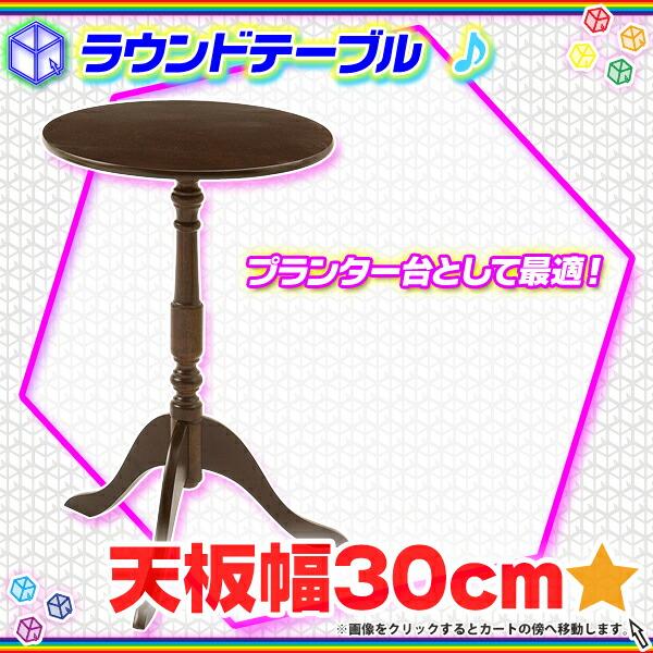 ラウンドテーブル 木製テーブル サイドテーブル プランター台 飾り台 - エイムキューブ画像1