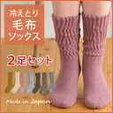 Two pairs of cold collecting blanket socks set fs3gm10P22Nov13