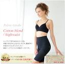 Pelvic girdle high-waisted cotton mixed pelvic distortion, pelvic distortion / shapewear / correction...
