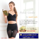Pelvic girdle-pelvic belt-postpartum girdles-shapewear-pelvic shorts-rankings-tightening the pelvic-hip up-pressurized underwear-correction girdle-SYNTHELABO pelvic girdle