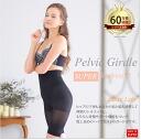 Pelvic girdle supermarket high waist fs3gm