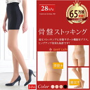 Pelvic support stockings 28Hpa fs3gm