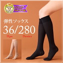 Wear elastic stockings legs type リラクサン / leg swelling / pressure socks / 280 d