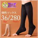 Elastic stockings legs type and open to リラクサン / leg swelling ( ringtone pressure socks 280 deniers )