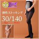 Wear elastic stockings maternity Microfiber 140 denier リラクサン / leg swelling / pressure stockings and support pantyhose