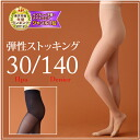 Elastic stockings ( wear pressure stockings ) 140 denier リラクサン / leg swelling