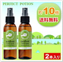 Recenty busoff アウトドアボ display-set of 2 PERFECTPOTION 125 ml fs3gm10P30Nov13