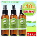 Recenty outdoor body spray 125 ml-set of 3 PERFECT POTION