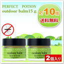 Two 15 g of *2 パーフェクトポーションアウトドアバーム face&body face & body ● set PERFECT POTION/outdoor balm face&body pear flower blog fs3gm10P13Dec13
